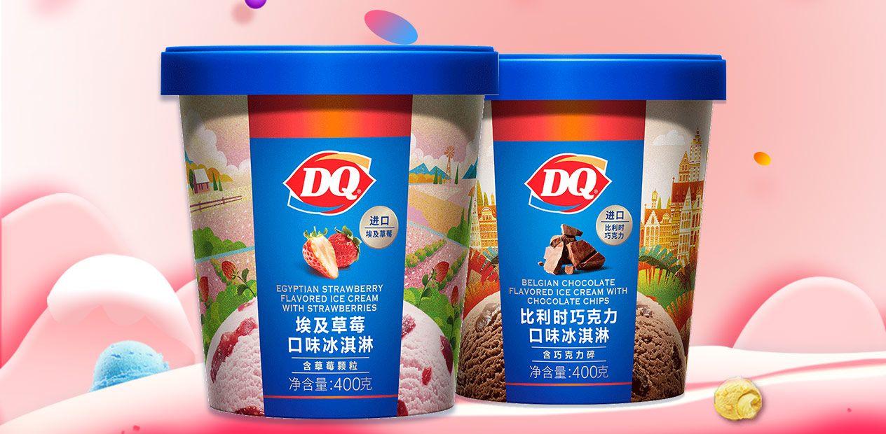 美团圈圈西安站 | DQ冰淇淋丨双份桶装400克丨31店通用丨6口味任选2