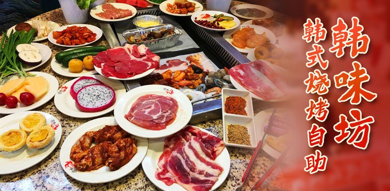美团圈圈西安站 | 韩味坊韩式烧烤自助丨单人自助丨节假日通用丨百种菜品畅吃!