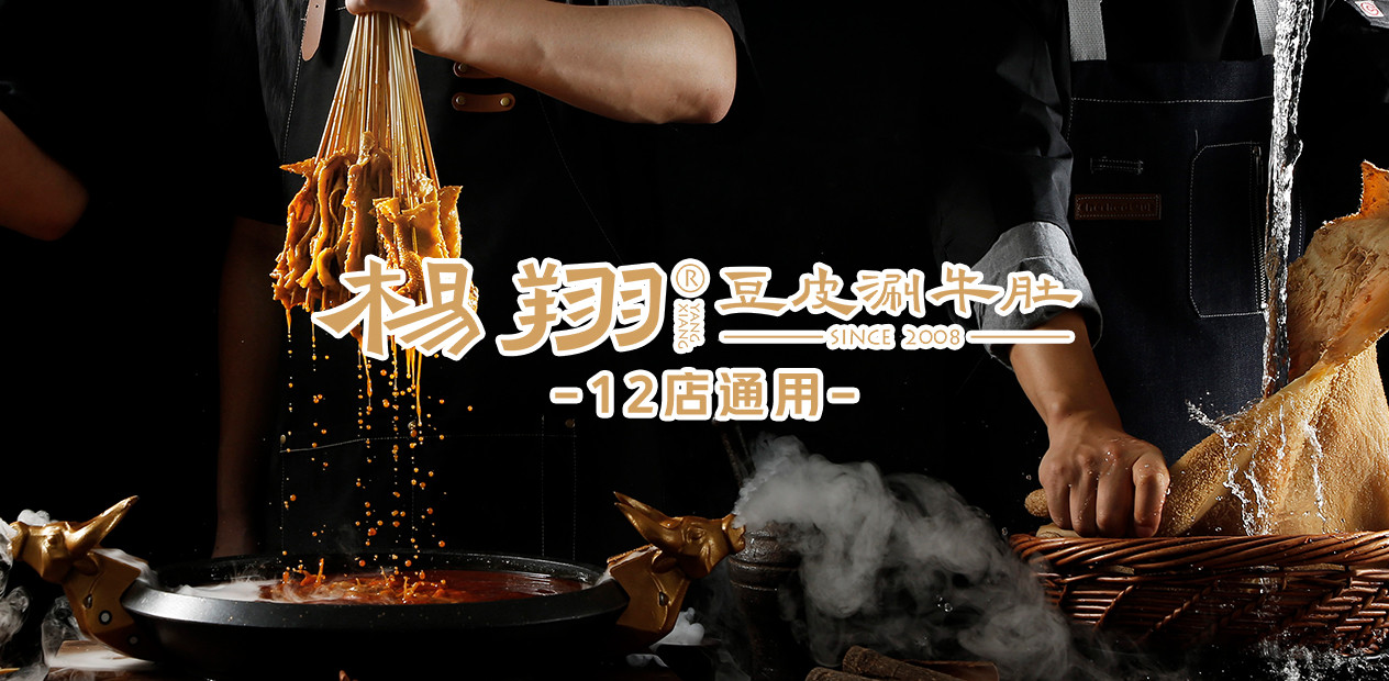 美团圈圈西安站 | 杨翔豆皮涮牛肚丨12店通用丨2人餐丨获奖无数的陕派涮锅
