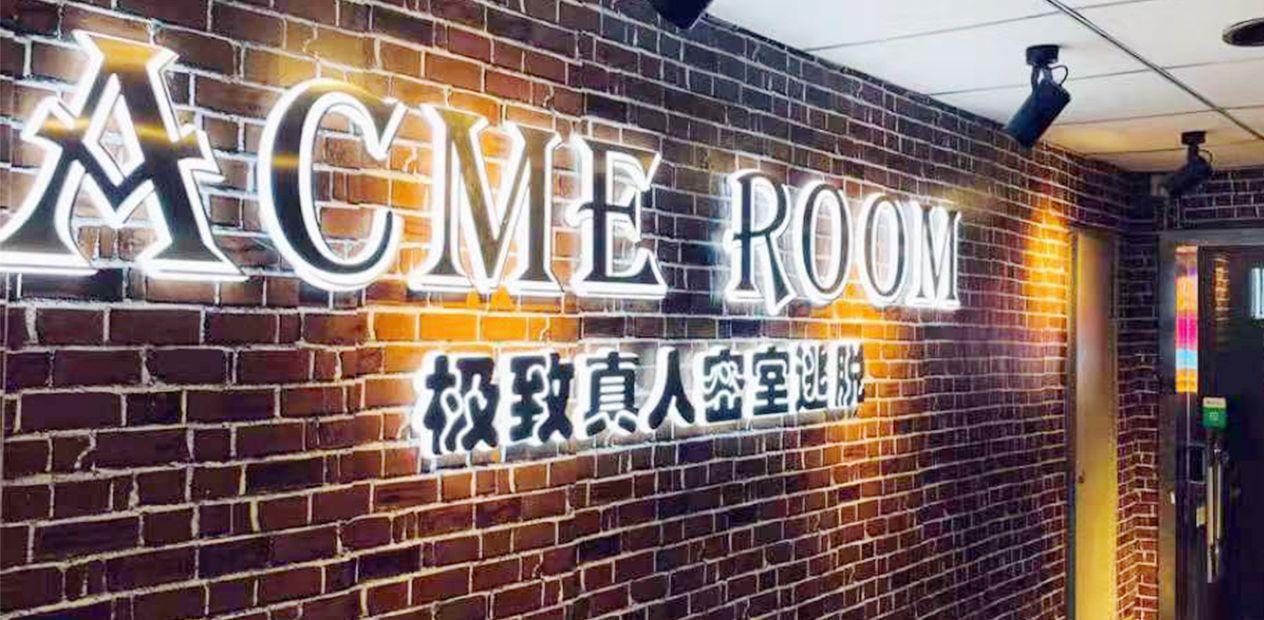 美团圈圈西安站 | ACME ROOM密室|5大网红主题任你选|2店通用
