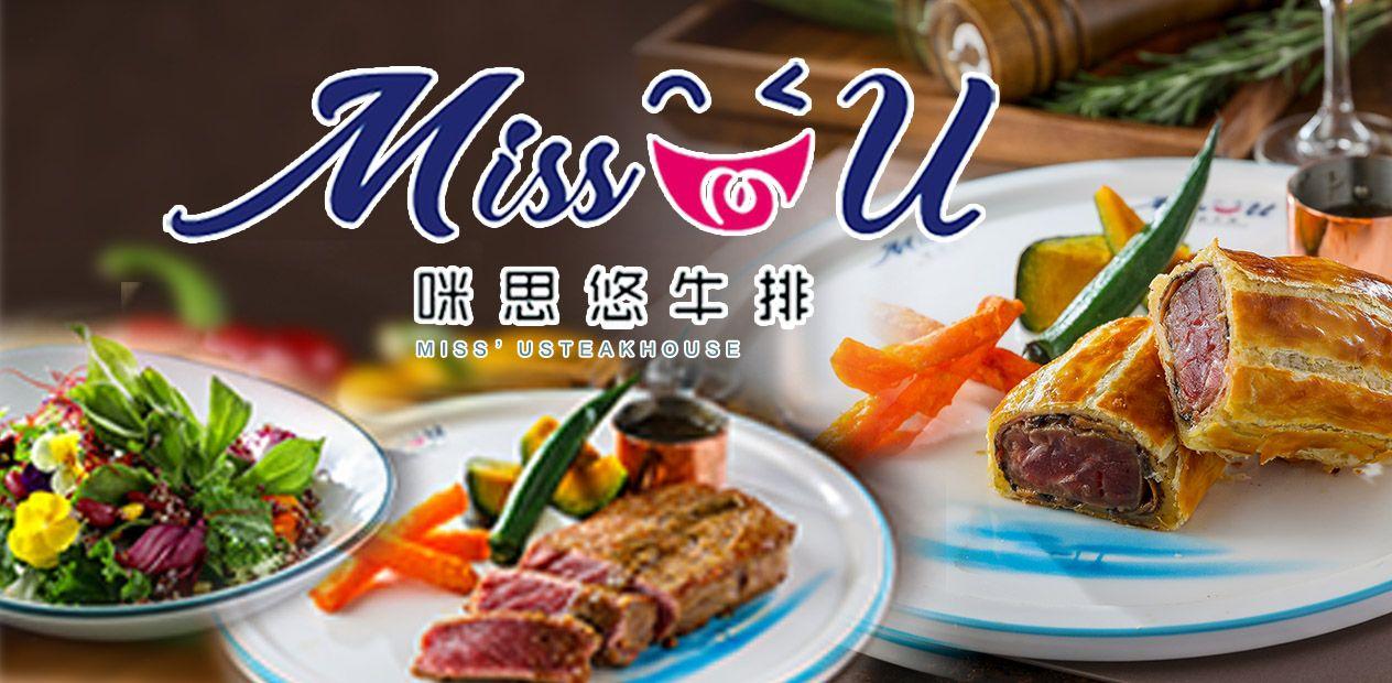 美团圈圈西安站 | Miss U咪思悠牛排餐厅|双套餐|5店通用