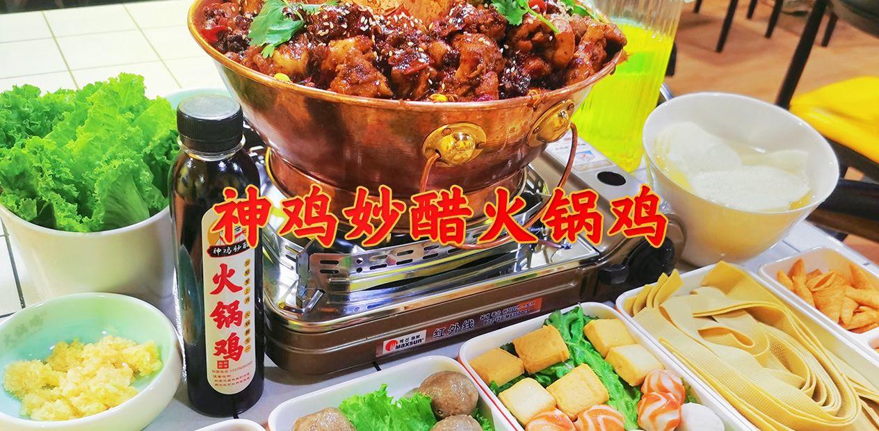 美团圈圈西安站   神鸡妙醋火锅鸡丨长丰园店丨免预约丨节假日通用丨超正宗甜醋