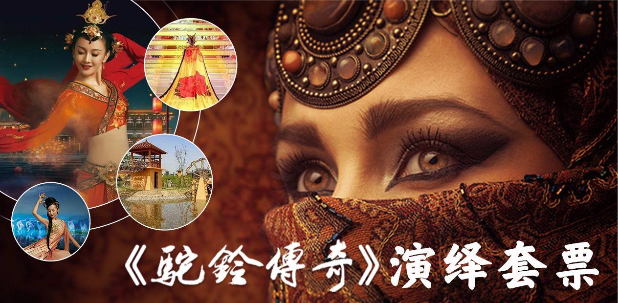 美团圈圈西安站 | 单人套票:驼铃传奇+大唐女皇+秦汉风云+千古情演绎