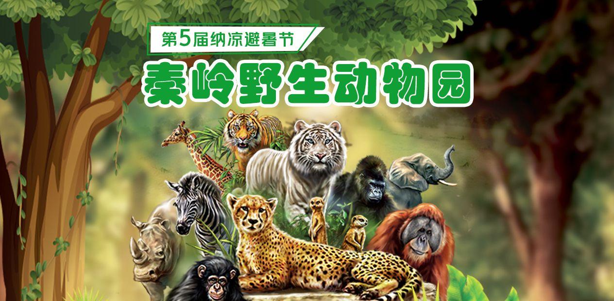 美团圈圈西安站   秦岭野生动物园丨纳凉特辑丨儿童&成人票丨随买随用