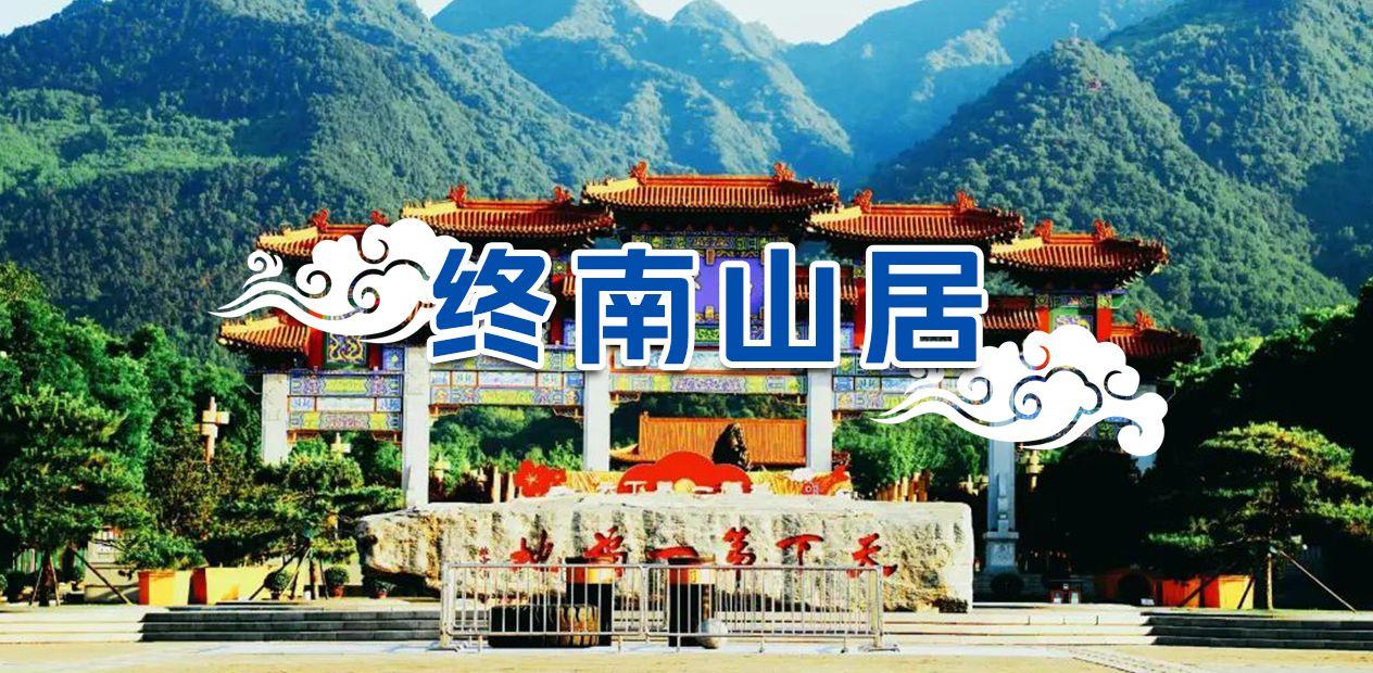 美团圈圈西安站   终南民宿+秦岭四宝科学公园   2大1小   度假圣地