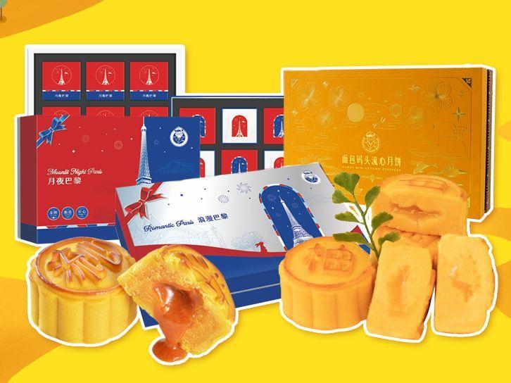 美团圈圈西安站   面包码头丨10店通用丨三款浪漫月饼礼盒丨爆款流心月饼来袭