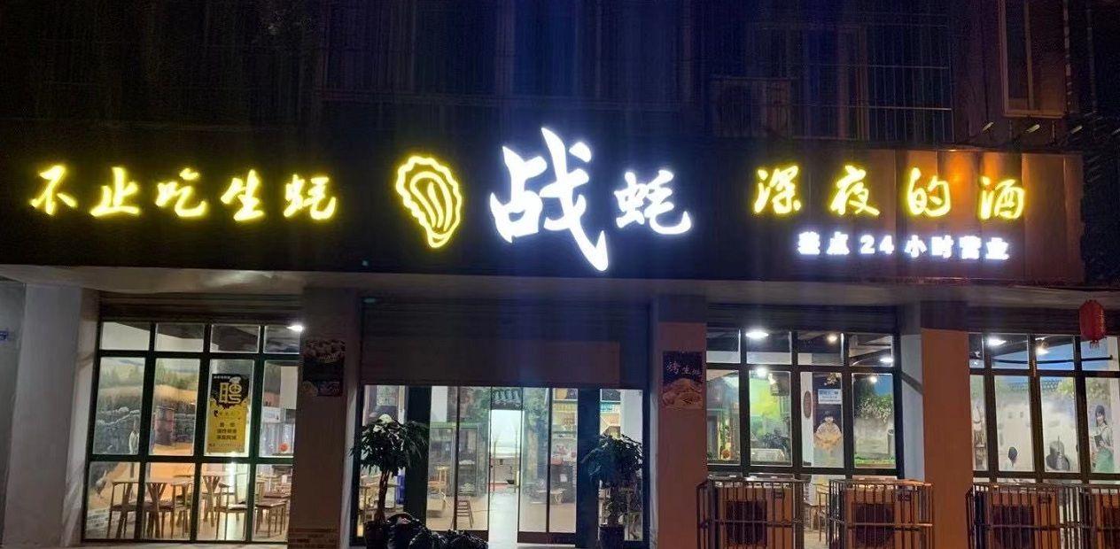 美团圈圈眉山站   战蚝丨2人餐丨呼之欲出的香味,这里就是资深吃货的宵夜饭堂