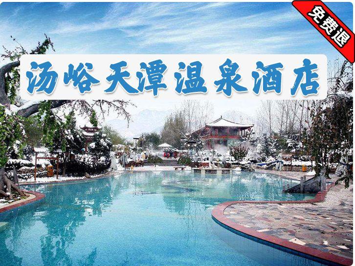 美团圈圈西安站   免费退、随时退丨汤峪天潭温泉酒店丨三款套餐丨原生态养生
