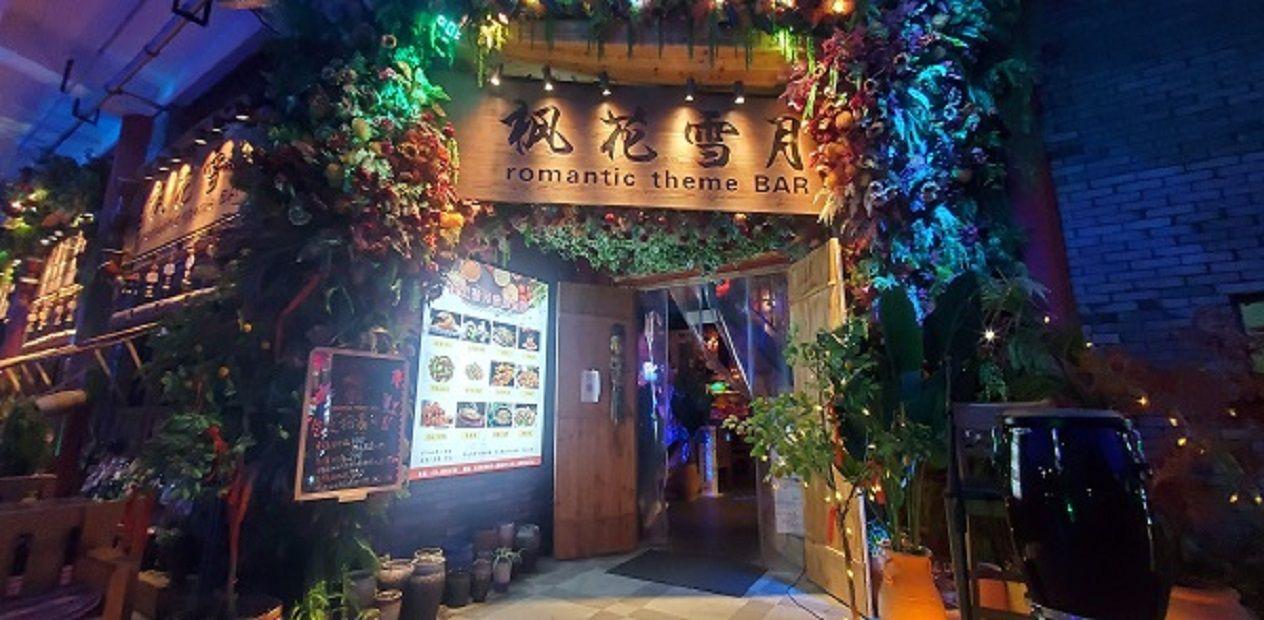 美团圈圈眉山站   枫花雪月丨4人餐丨酒吧是夜生活的据点,是深夜灵魂的归处
