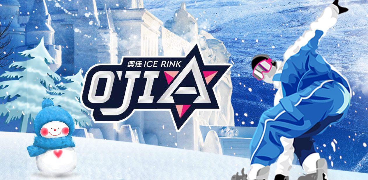 美团圈圈西安站   奥佳冰上运动俱乐部丨单双人优惠票丨真冰滑不限时丨数量有限