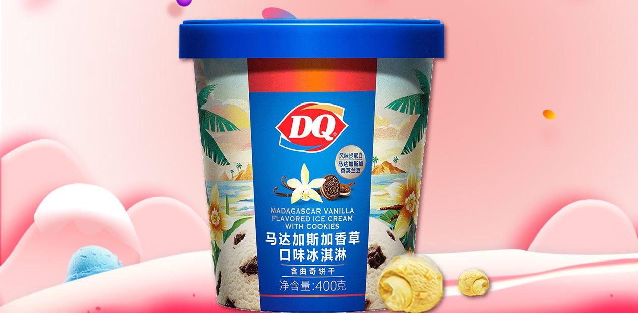 美团圈圈西安站   DQ冰淇淋丨单份桶装400克丨31店通用丨6口味任选1