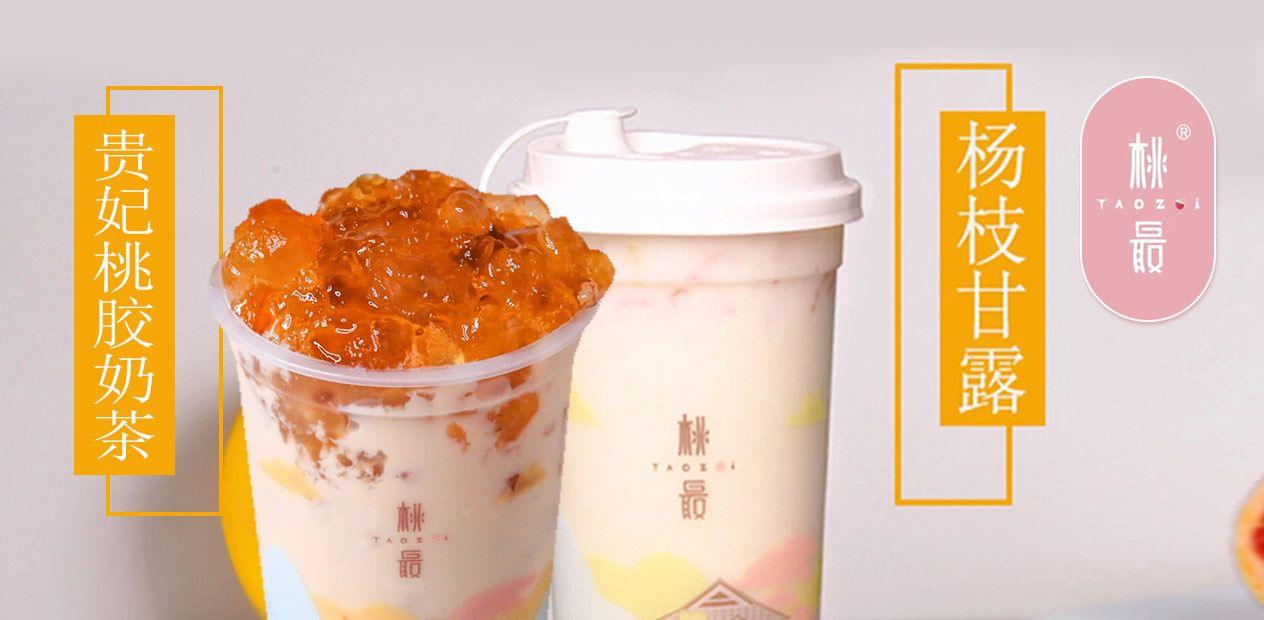 美团圈圈西安站   桃最奶茶  免预约  两店通用   奶茶喝出好气色