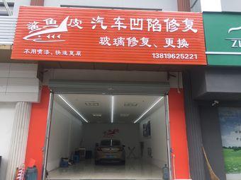 鲨鱼皮汽车凹陷修复玻璃修复(台州店)