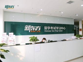 新东方雅思考试学习教育培训中心(中石油校区)