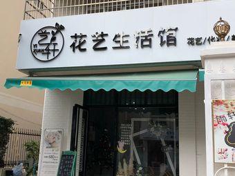 兰轩花艺生活馆