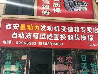 西安星动力发动机变速箱专卖店(三桥店)