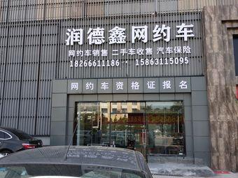 润德鑫网约车