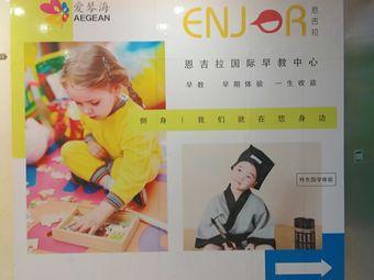 恩吉拉国际早教中心(海宁爱琴海店)