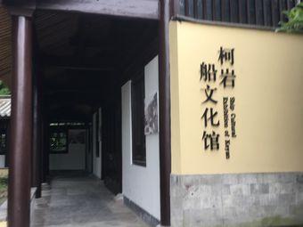 柯岩船文化馆