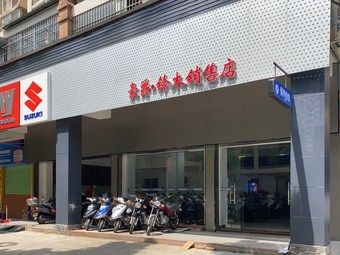 豪爵铃木销售店
