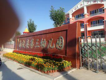 南皮县第三幼儿园