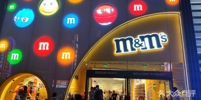 m 豆巧克力世界 上海 第3张