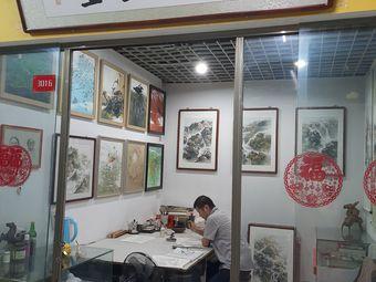 永生画室(和平淘宝城店)