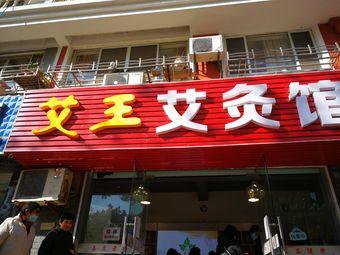 艾王艾灸馆