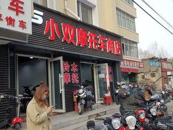 小双摩托车商店