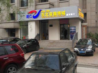 中国绿地东北亚国博城城市展厅
