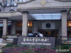 太平洋酒店商务会所