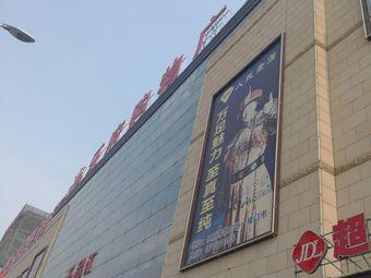 乐府购物广场