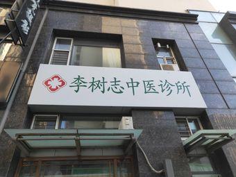 李树志中医诊所