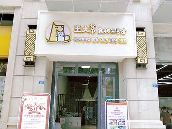 王大爷宠物生活馆