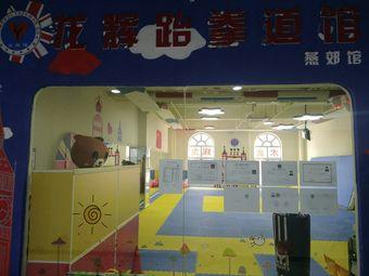 龙辉跆拳道馆
