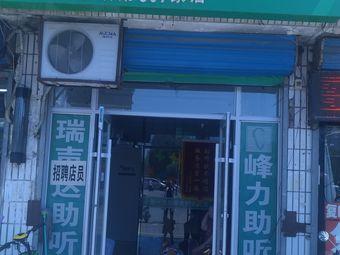 耳聋助听器(巴林左旗店)