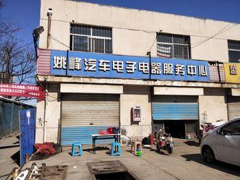 姚峰汽车电子电器服务中心
