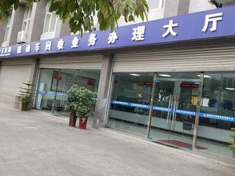 卓龙集团机动车回收业务办理大厅