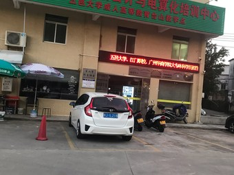 台山市立信会计与电算化培训中心