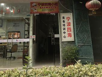 宁波四海美食培训中心