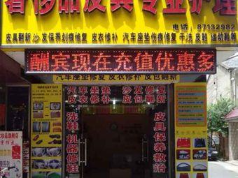 奢侈品皮具专业护理洗包洗鞋(八一广场店)