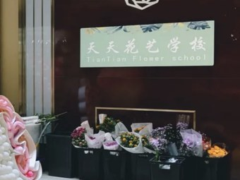 天天花艺学校