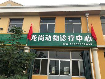 龙尚动物诊疗中心(龙尚宠物诊所)
