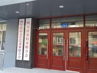 哈尔滨市文学艺术界联合会