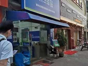 菜鸟驿站(龙湾新城西门店)