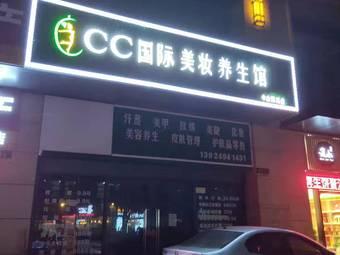 ECC国际美妆养生馆
