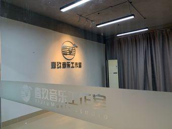 壹玖音乐工作室