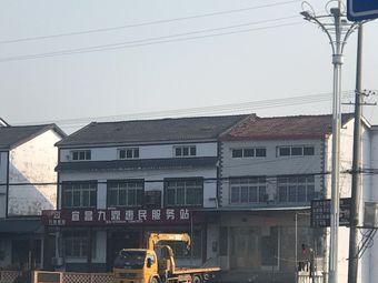 宜昌九鼎惠民服务站