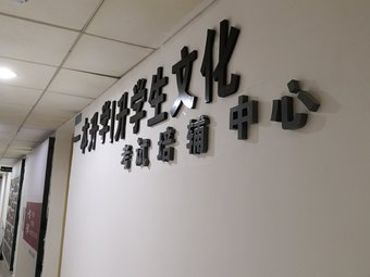 一本升学1升学生文化考试培辅中心