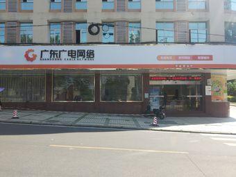 广东广电网络有线电视(市区营业厅)